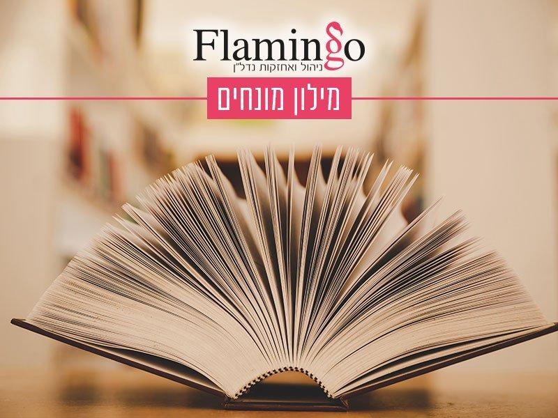 מילון מונחים - פלמינגו